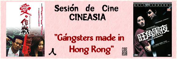"Sesión de cine CINEASIA: ""Gángsters made in Hong Kong"""