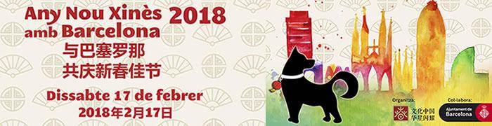 ¡Celebremos el Año Nuevo Lunar! El Año del Perro - IMG 2